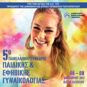 5th Panhellenic Conference of Paediatric and Adolescent Gynaecology