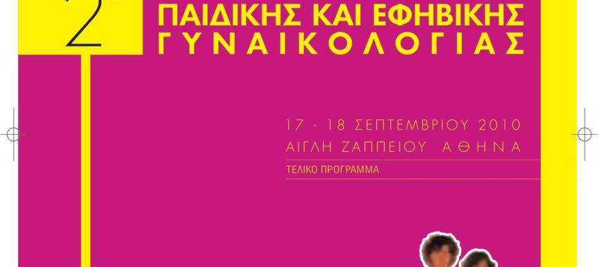 2ο Πανελλήνιο Συνέδριο Παιδικής & Εφηβικής Γυναικολογίας