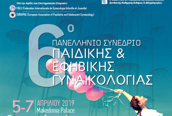 6th Panhellenic Conference of Paediatric and Adolescent Gynaecology