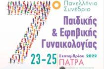 7ο Πανελλήνιο Συνέδριο Παιδικής και Εφηβικής Γυναικολογίας